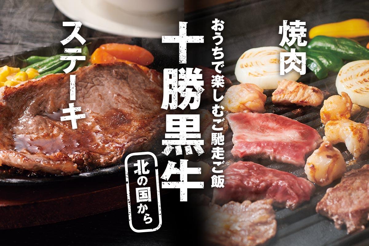 北海道産十勝黒牛