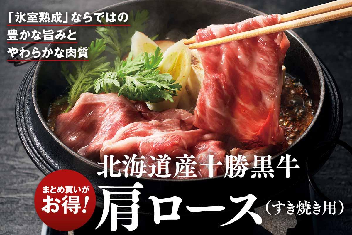 北海道産十勝黒牛 肩ロース・ステーキ