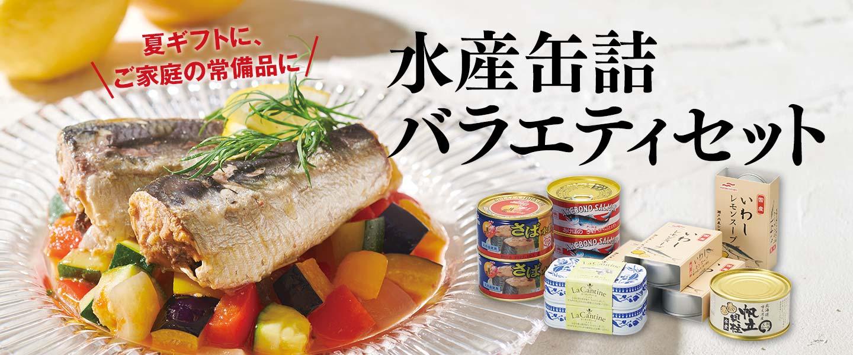 水産缶詰バラエティセット