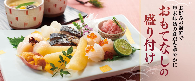 おもてなしの盛り付け お好みの海鮮で年末年始の食卓を華やかに