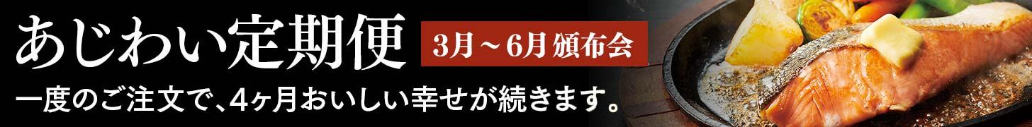 あじわい定期便 3月~6月頒布会