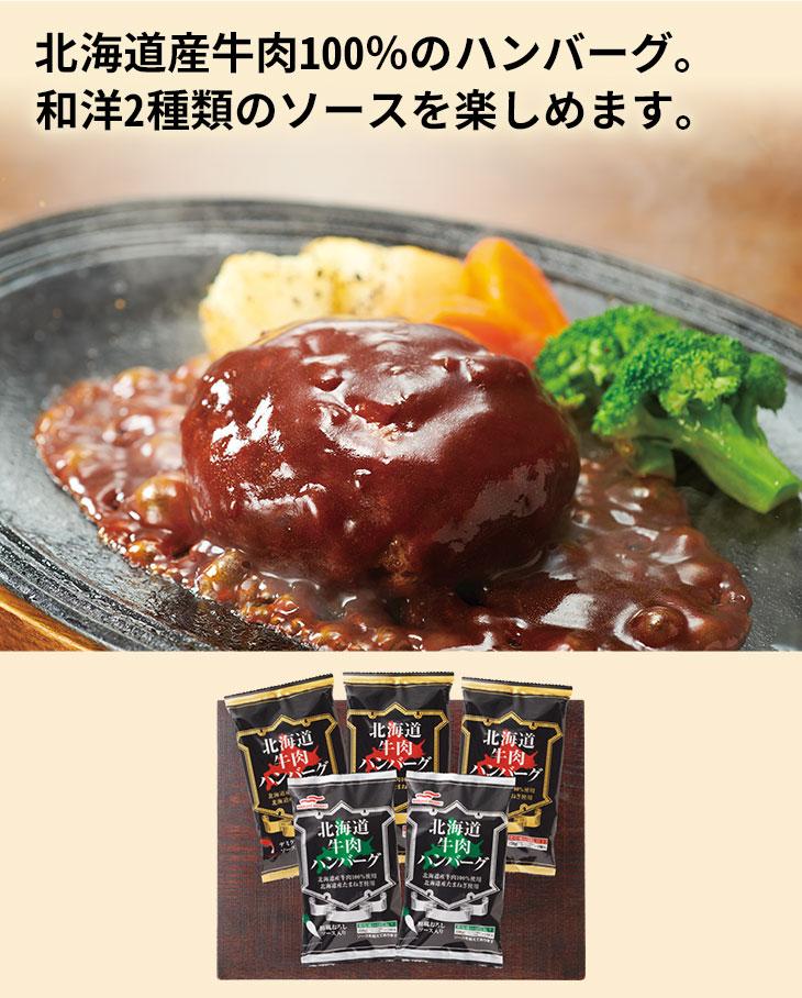 北海道産牛肉100%のハンバーグ。和洋2種類のソースを楽しめます。