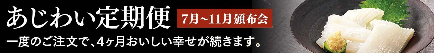 あじわい定期便 7月~10月頒布会