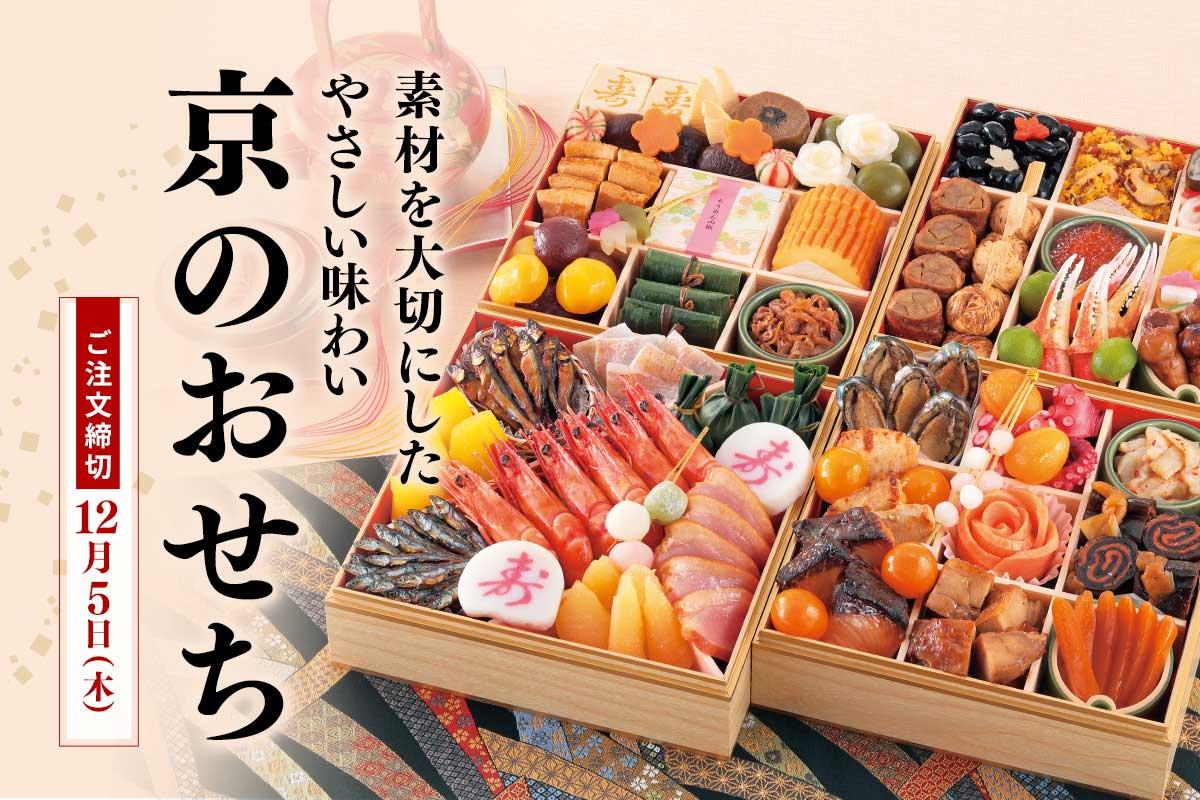 素材を大切にしたやさしい味わい 京のおせち【ご注文締切:12月5日(木)】|マルハニチロダイレクト