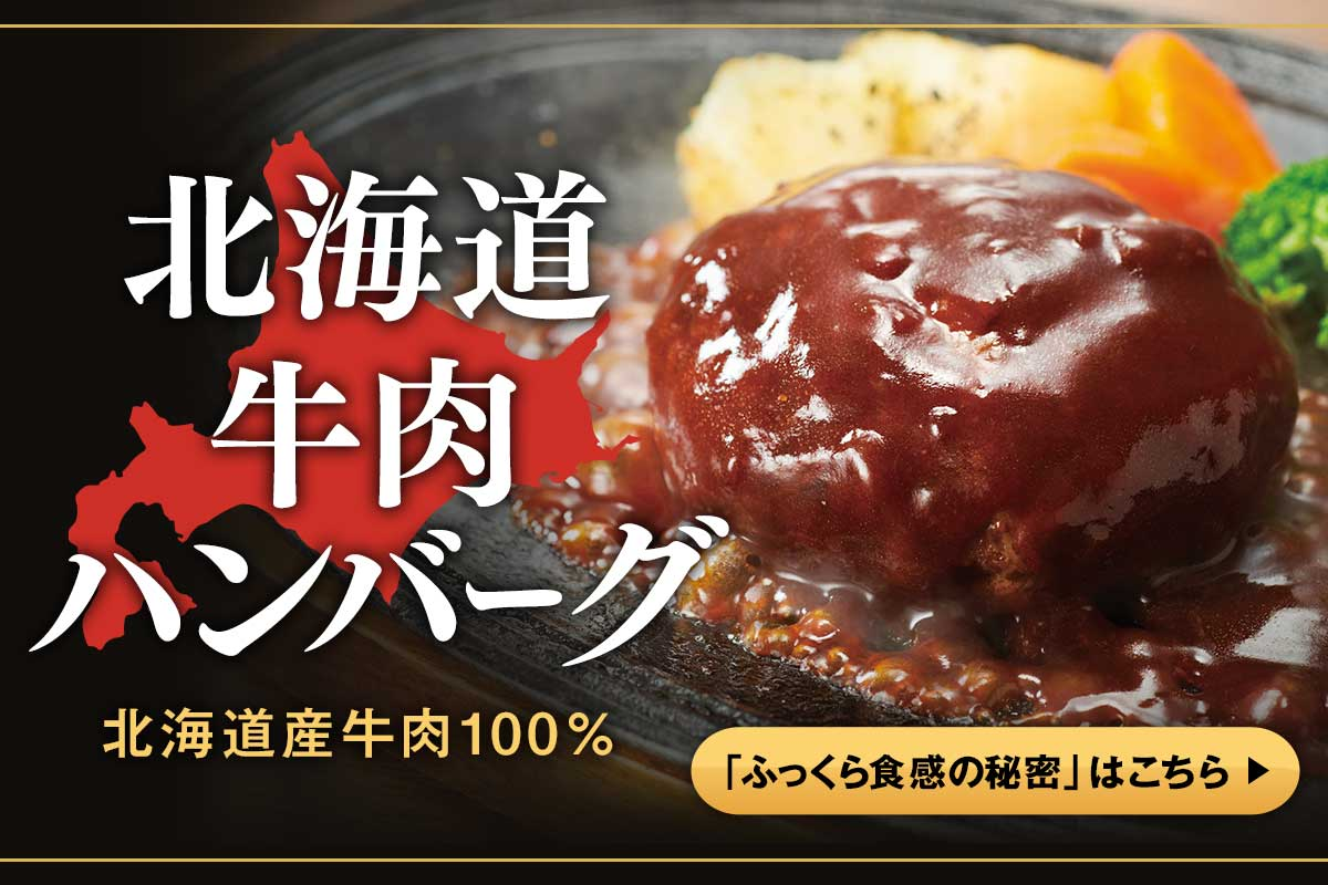 北海道牛肉ハンバーグ